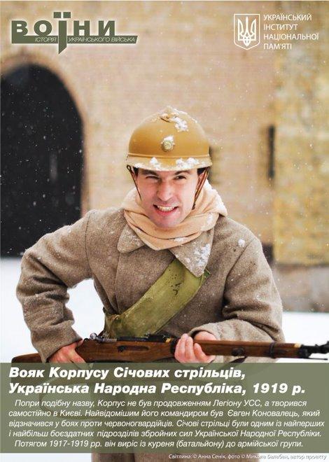 «ВОЇНИ. Історія українського війська» 16